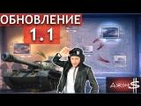 World of Tanks - Обновление 1.1! Л.Б.З 2.0!