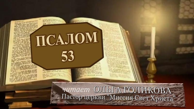 Место из Библии. Наши провозглашения. Псалом 53