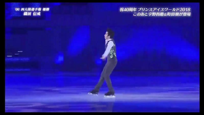 Nobunari Oda. Price ice world 2018