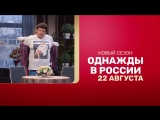Однажды в России: Парень ушел