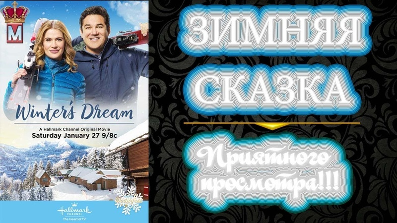 НОВАЯ РОМАНТИЧЕСКАЯ МЕЛОДРАМА 2018 - ЗИМНЯЯ СКАЗКА