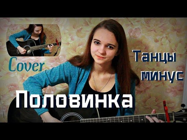 Танцы Минус - Половинка (cover / кавер by Дарья Смирнова)
