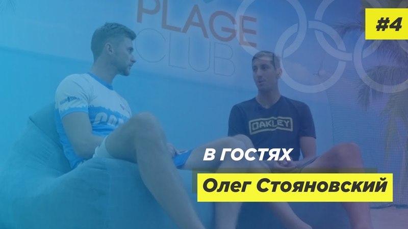 Выпуск4. Олег Стояновский. Мастер Спорта по пляжному волейболу.