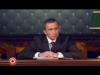 Дмитрий Грачев (Путин) - Красная шапочка в программе
