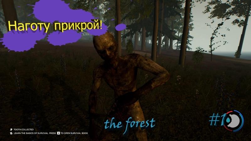НУ-КА ЧТО ЭТО ТАМ? НЕКУЛЬТУРНЫЕ АБОРИГЕНЫ И НАЧАЛО ПРИКЛЮЧЕНИЙ В THE FOREST