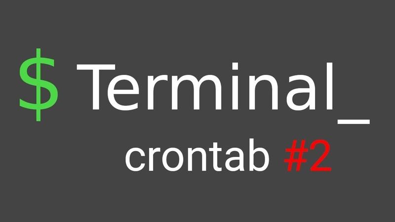Терминал Linux 7.2 - crontab: как запускать Python-скрипт по расписанию