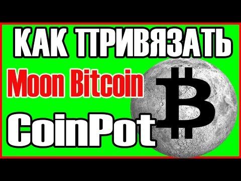 КАК ВЫВЕСТИ с Moon Bitcoin, Moon Dogecoin, Moon litecoin. Регистрация в Coinpot привязка кошелька