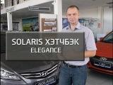 Hyundai Solaris 2014 Hatchback Комплектация Elegance