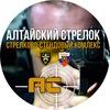 IPSC 22 Алтайский Стрелок. Практическая стрельба