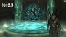 The Elder Scrolls V Skyrim 23 Око Магнуса в Саартале