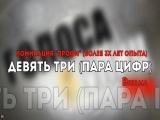 ГОЛОСА УЛИЦ 2018_Девять три (Пара Цифр)_21.04.2018