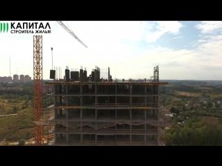 СМАРТ квартал на Сурикова.Ход строительства -Сентябрь 2018.Капитал-строитель жилья!