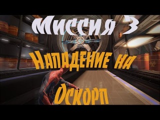 Прохождение игры Новый человек-паук 2 Миссия 3 Нападение на Оскорп