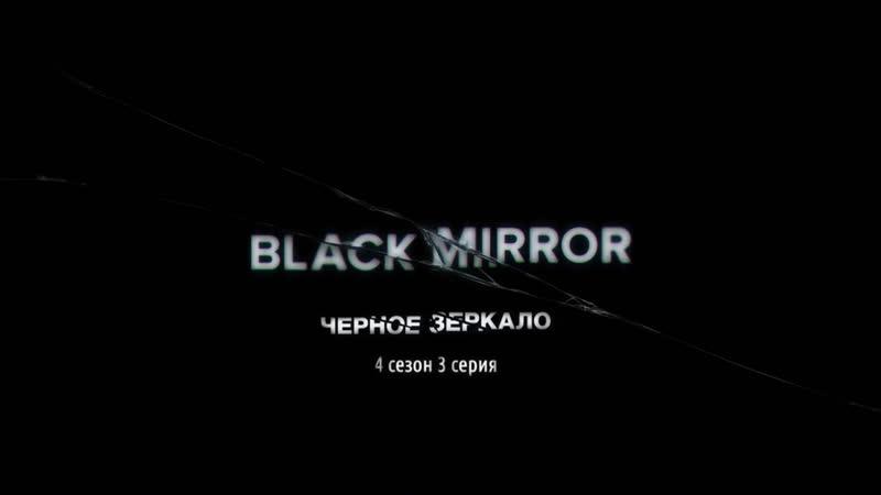 Чёрное Зеркало 4 сезон/3 серия _КРОКОДИЛ
