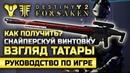 Destiny 2   Как получить новую снайперку «Взгляд Татары»
