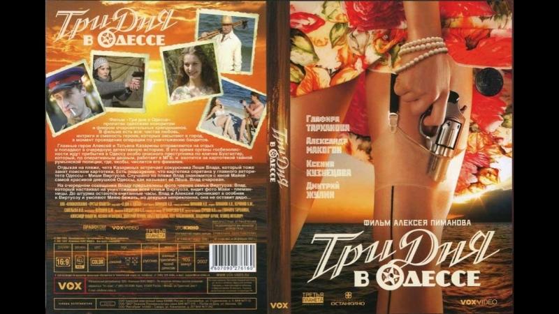 Три дня в Одессе - Трейлер (2007)