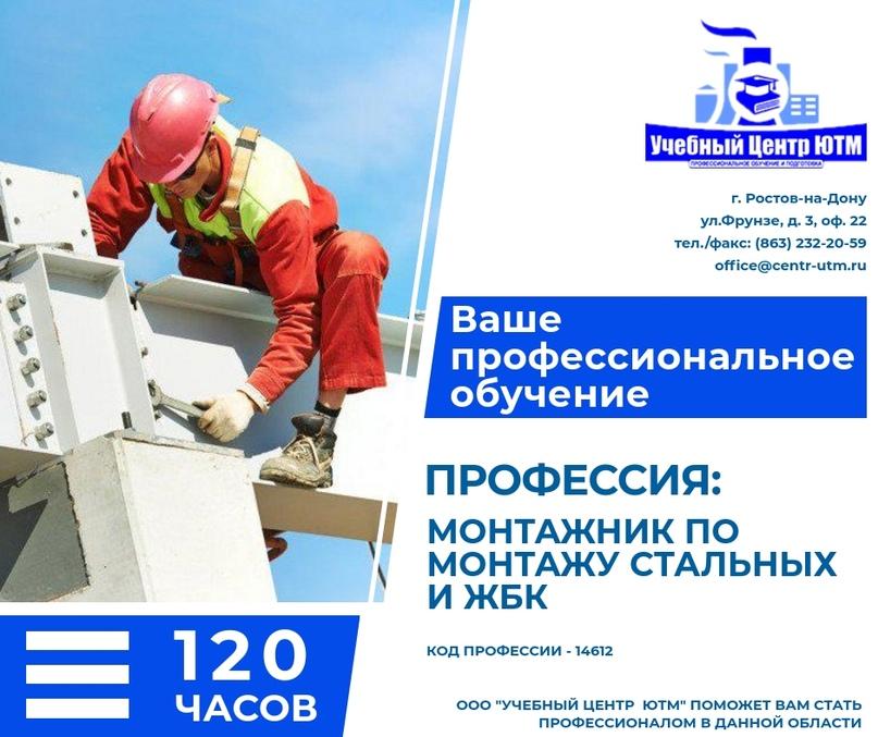 Профессия монтажник железобетонных конструкций жби республики беларусь