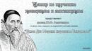 Родиченков Ю.Ф. Джон Ди Мерлин королевы Елизаветы