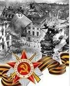 Великая Война – Великая Победа