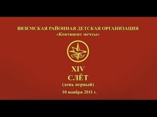 14 Слёт Вяземской пионерской организации (день 1)