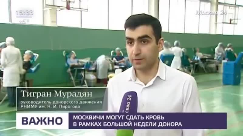 Москва24 - Большая неделя донора в РНИМУ