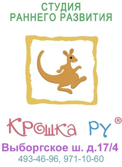 Крошка Ру, 3 августа 1999, Санкт-Петербург, id196643667