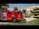 ПОЖАРНАЯ Машина МУЛЬТИККрасные и Желтые пожарные машинки,Спешат На Помощь Мальтик 2019 HD