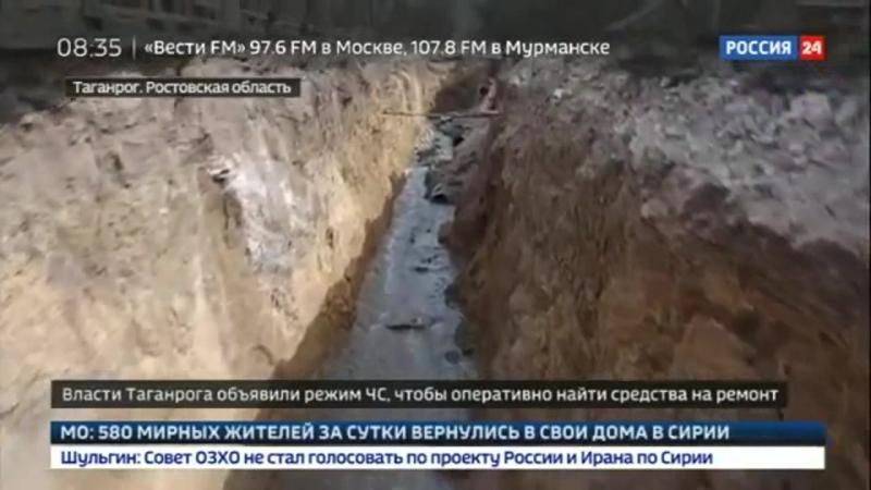 Россия 24 - Таганрог уходит под землю: на улицах и во дворах растут провалы грунта - Россия 24