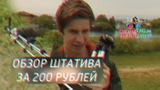 ОБЗОР ШТАТИВА ЗА 200 РУБЛЕЙ С СИГНАЛТАО (feat. GET Channel)