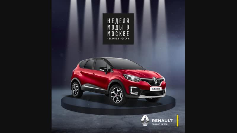 Renault KAPTUR Play официальный автомобиль Недели моды в Москве