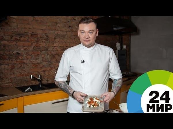 Кухни народов мира: новый сезон шоу «Как в ресторане» - МИР 24