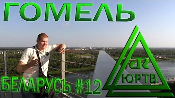 ЮРТВ 2016 Беларусь 12. Гомель. [№0173]