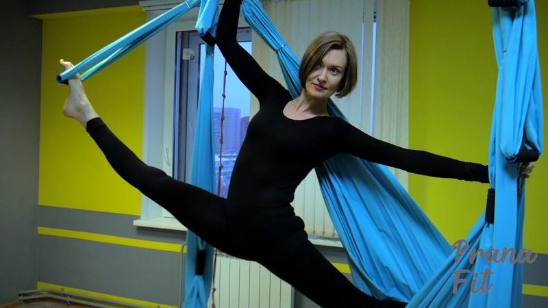 Prana fit растяжка аэростретчинг йога в гамаках