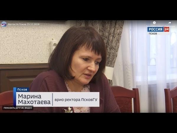 Специалисты ПсковГУ встретились сегодня с представителями власти, общественности и бизнес-сообщества