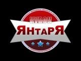 Сборная РТХЛ vs КБ Спартак