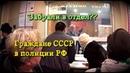 Граждане СССР в отделе Полиции - п. Ордынское