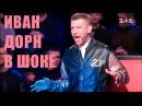 ИВАН ДОРН В ШОКЕ от такого исполнения песни БИГУДИ на шоу ГОЛОС!