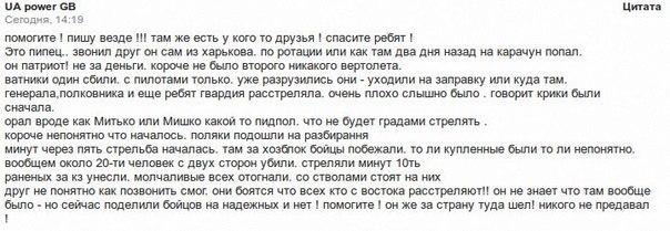 Украина - новости, обсуждение - Страница 30 WlEMS6j-Wog