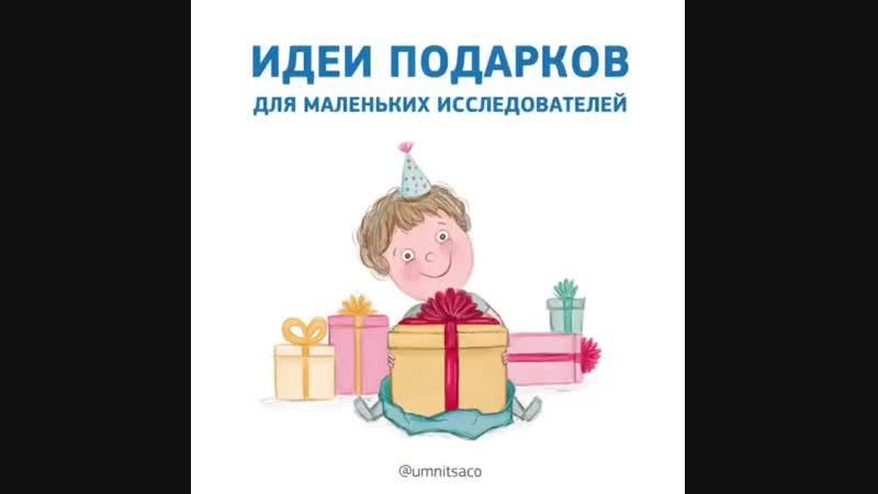 Умница - отличный подарок!
