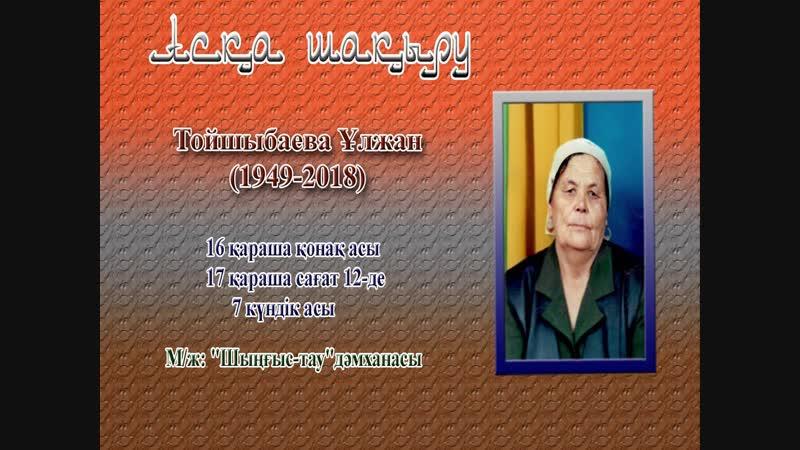 Түркістан_АсқашақыруТойшыбаеваҰлжан