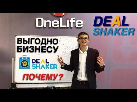 OneCoin DealShaker - почему это выгодно предпринимателям?