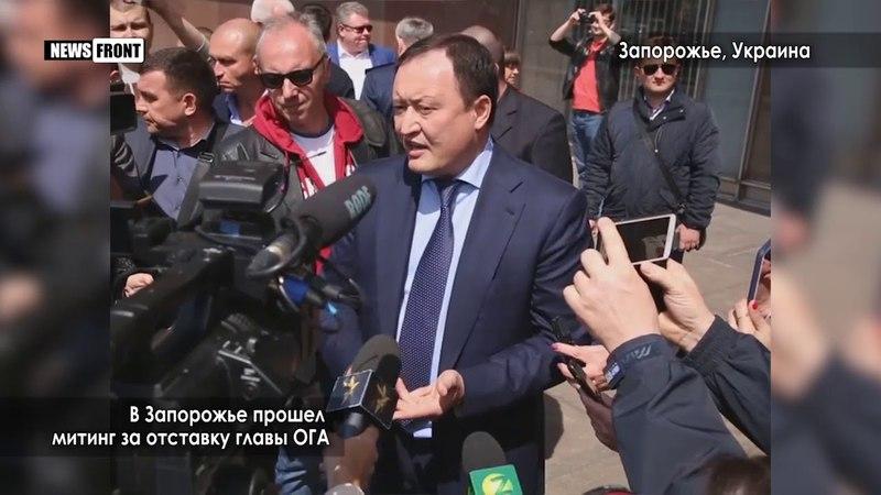 В Запорожье прошел митинг за отставку главы ОГА
