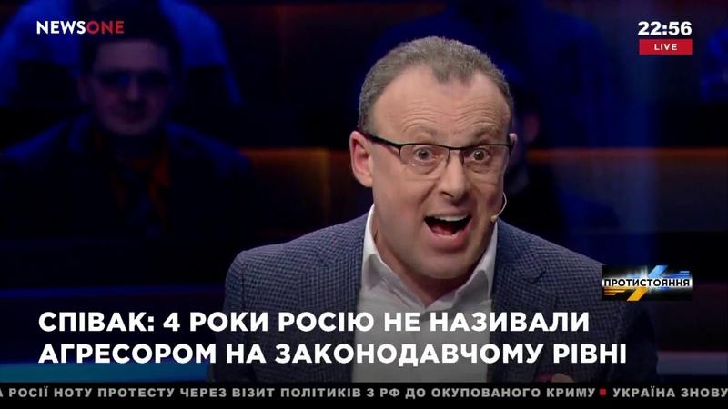 Спивак нам пять лет рассказывают, что во всех бедах Украины виновата Россия 15.03.19