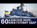 60 минут. Бой за Азовское море: Украина грозит российским кораблям. эфир от 10.08.2018.г