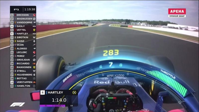F1.Гран-При Великобритании 2018. 1ая практика. Этап10. FullHD(1080p50fps)