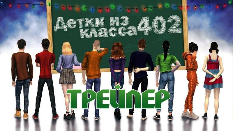 Детки из класса 402 подросли Трейлер сериала