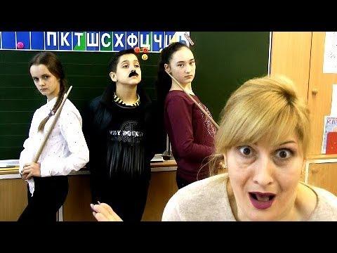 День НАОБОРОТ!!Валентина Ивановна стала ученицей