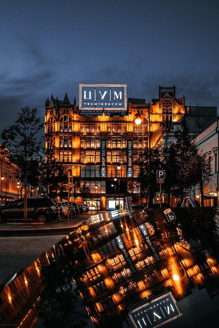 Центр Москвы после заката