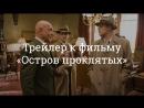 Остров проклятых 2009 - Трейлер