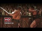 Фильм «Геракл: Начало Легенды» 2014 / в 3D - Русский трейлер